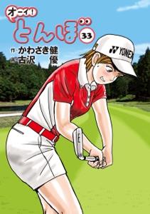 オーイ! とんぼ 第33巻 Book Cover