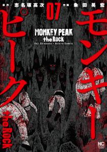 モンキーピーク the Rock 7 Book Cover