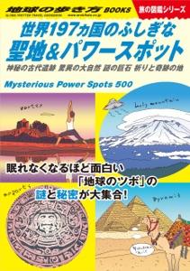 W10 世界197ヵ国のふしぎな聖地&パワースポット Book Cover