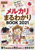 メルカリまるわかりBOOK2021【厚さ測定定規 なし電子版】 Book Cover