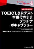 TOEIC(R) L&Rテスト 本番そのままプラチナボキャブラリー Book Cover