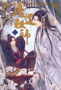魔道祖師 1 Book Cover