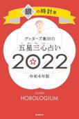 ゲッターズ飯田の五星三心占い銀の時計座2022 Book Cover