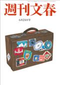 週刊文春 2021年6月24日号 Book Cover