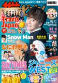 ザテレビジョン 首都圏関東版 2021年5/7号 Book Cover