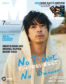 MEN'S NON-NO (メンズノンノ) 2021年7月号 Book Cover