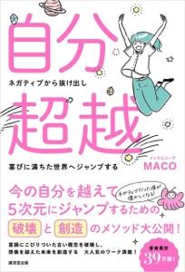 自分超越 Book Cover