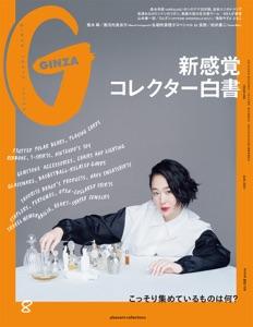 GINZA(ギンザ) 2021年 8月号 [新感覚コレクター白書] Book Cover