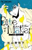 Bite Maker~王様のΩ~(7) Book Cover