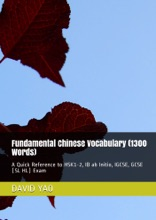 Fundamental Chinese Vocabulary (1300 Words) 国际中文考试必知词汇