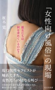 「女性向け風俗」の現場~彼女たちは何を求めているのか?~ Book Cover