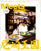 Meets Regional 2021年7月号・電子版 Book Cover