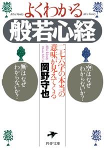 よくわかる般若心経 Book Cover