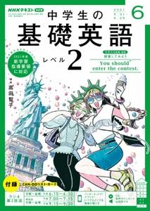 NHKラジオ 中学生の基礎英語 レベル2 2021年6月号 Book Cover