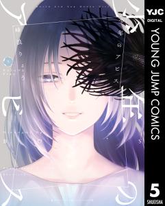 少年のアビス 5 Book Cover