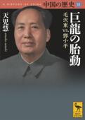 中国の歴史11 巨龍の胎動 毛沢東vs.鄧小平 Book Cover