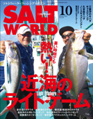 SALT WORLD 2021年10月号 Vol.150 Book Cover