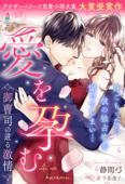 愛を孕む~御曹司の迸る激情~ Book Cover