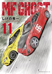 MFゴースト(11) Book Cover