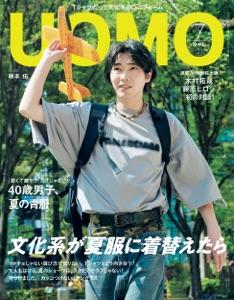 UOMO (ウオモ) 2021年7月号 Book Cover
