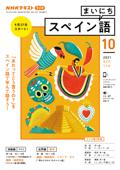 NHKラジオ まいにちスペイン語 2021年10月号 Book Cover