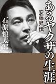 あるヤクザの生涯 安藤昇伝 Book Cover