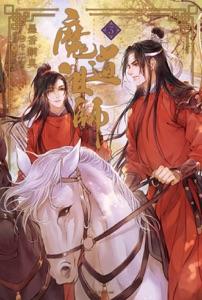 魔道祖師 3 Book Cover