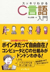 スッキリわかるC言語入門 Book Cover