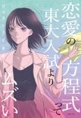 恋愛の方程式って東大入試よりムズい Book Cover