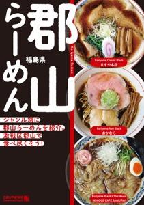 郡山らーめん Book Cover