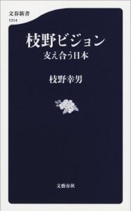 枝野ビジョン 支え合う日本 Book Cover