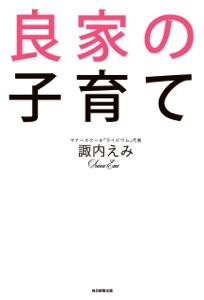 良家の子育て Book Cover