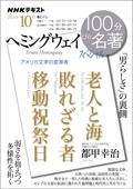 NHK 100分 de 名著 ヘミングウェイ スペシャル2021年10月 Book Cover