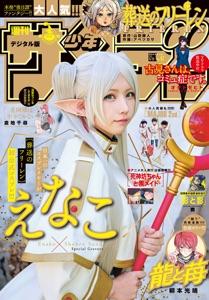 週刊少年サンデー 2021年42号(2021年9月15日発売) Book Cover