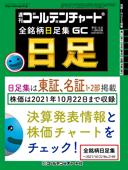 日足集 2021/10/23発売号 Book Cover