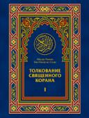 Толкование Священного Корана 1