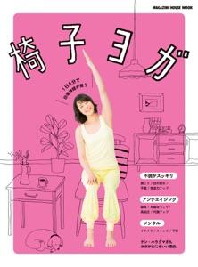 椅子ヨガ 1日5分で自律神経が整う Book Cover