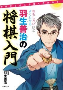 おもしろいほどよくわかる羽生善治の将棋入門 Book Cover