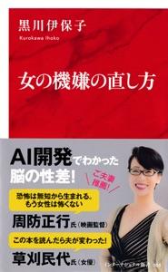 女の機嫌の直し方(インターナショナル新書) Book Cover