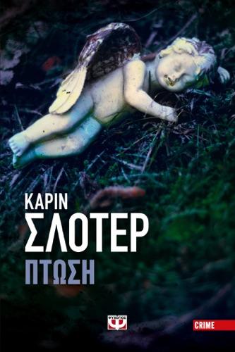 Karin Slaughter - Πτώση