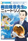 漫画でわかる 梶田隆章先生とニュートリノ