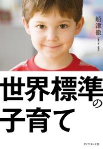 世界標準の子育て Book Cover