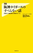 阪神タイガースのすべらない話 Book Cover