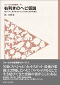 フィールドの生物学6 右利きのヘビ仮説 追うヘビ、逃げるカタツムリの右と左の共進化 Book Cover
