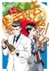 紺田照の合法レシピ(4)