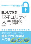 動かして学ぶセキュリティ入門講座 Book Cover