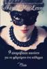 Sarah MacLean - 9 απαράβατοι κανόνες για να φλερτάρεις ένα κάθαρμα artwork