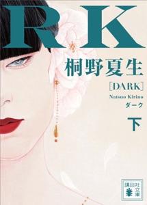 ダーク(下) Book Cover