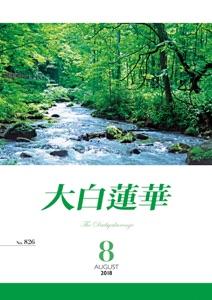 大白蓮華 2018年 8月号 Book Cover