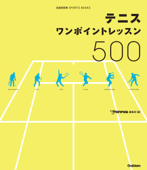 テニス ワンポイントレッスン500 Book Cover